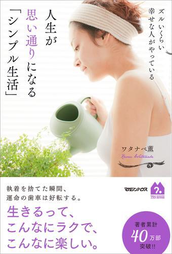ズルいくらい幸せな人がやっている 人生が思い通りになる「シンプル生活」 / ワタナベ薫
