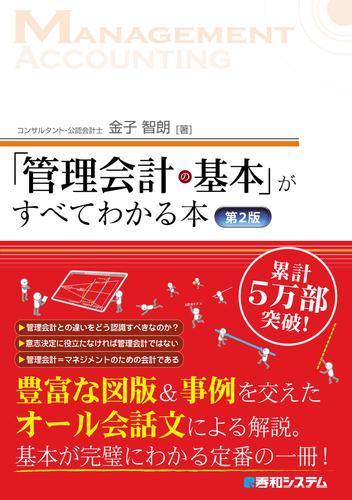 「管理会計の基本」がすべてわかる本 第2版 / 金子智朗