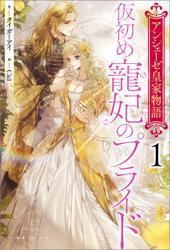 アンシェーゼ皇家物語: 1 仮初め寵妃のプライド【特典SS付】 / タイガーアイ