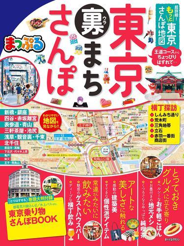 まっぷる 超詳細!もっと東京さんぽ地図 / 昭文社