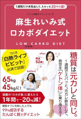 麻生れいみ式ロカボダイエット - 1週間だけ本気出して、スルッと20キロ減! - / 麻生れいみ