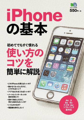 iPhoneの基本 (2013/11/25) / エイ出版社