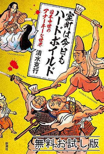 室町は今日もハードボイルド―日本中世のアナーキーな世界― 無料お試し版 / 清水克行