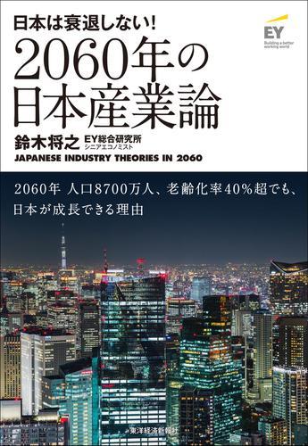2060年の日本産業論 / 鈴木将之