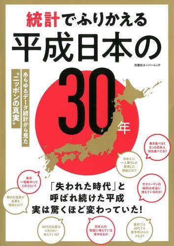 統計でふりかえる平成日本の30年 / 双葉社