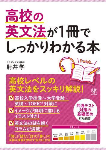 高校の英文法が1冊でしっかりわかる本 / 肘井学