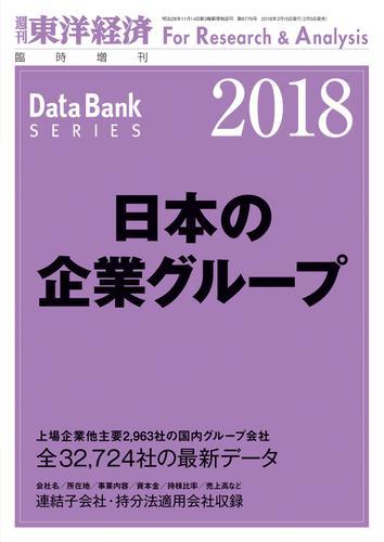 日本の企業グループ2018年版 / 東洋経済新報社