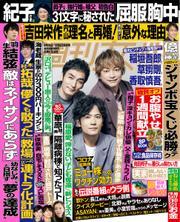 週刊女性 (2021年9/28・10/5号) / 主婦と生活社
