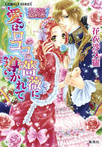 恋人たちのファンタジー・ヒストリカル 愛はロココの薔薇に導かれて / 花衣沙久羅