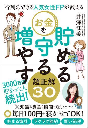 行列のできる人気女性FPが教える お金を貯める 守る 増やす超正解30 / 井澤江美