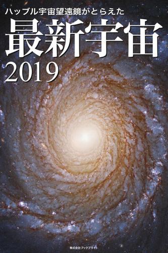ハッブル宇宙望遠鏡がとらえた 最新宇宙2019 / 岡本典明