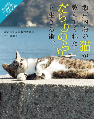 瀬戸内海の猫が教えてくれた、だらりのらりと生きる術。 / 瀬戸にゃん海製作委員会
