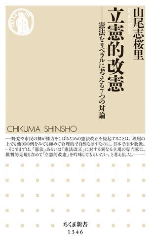 立憲的改憲 ──憲法をリベラルに考える7つの対論 / 山尾志桜里