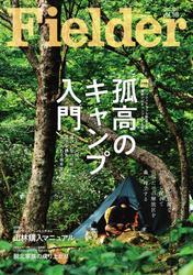 Fielder vol.58 / Fielder編集部