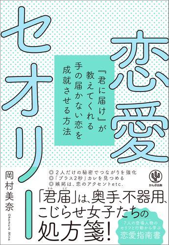 恋愛セオリー 『君に届け』が教えてくれる手の届かない恋を成就させる方法 / 岡村美奈