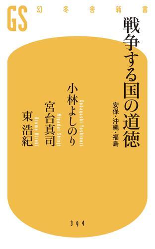 戦争する国の道徳 安保・沖縄・福島 / 東浩紀