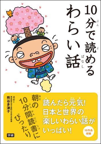 10分で読めるわらい話 / 熊谷多津子