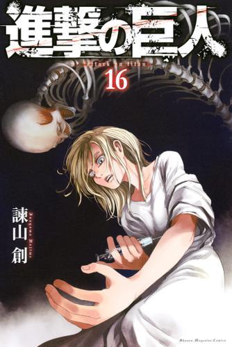 進撃の巨人(16) / 諫山創