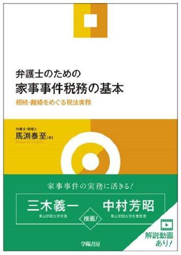 弁護士のための家事事件税務の基本 -相続・離婚をめぐる税法実務- / 馬渕泰至