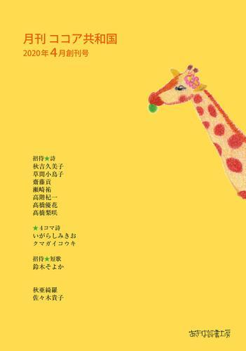 月刊 ココア共和国 2020年4月創刊号 / 秋亜綺羅