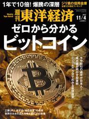 週刊東洋経済 (2017年11/4号)