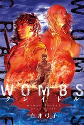 WOMBS クレイドル 分冊版 1 / 白井弓子