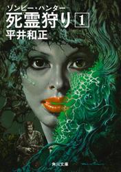 死霊狩り (1) / 平井和正