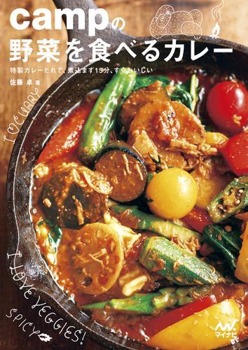 campの野菜を食べるカレー 特製カレーだれで、煮込まず15分、すぐおいしい / 佐藤卓