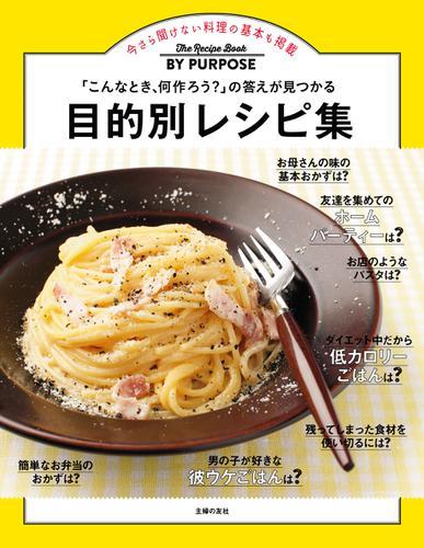 目的別レシピ集 / 主婦の友社