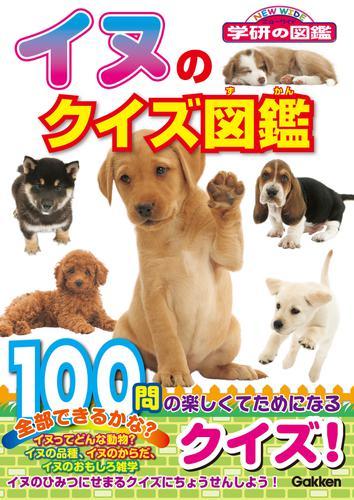 イヌのクイズ図鑑 / 今泉忠明
