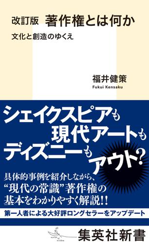 改訂版 著作権とは何か 文化と創造のゆくえ / 福井健策