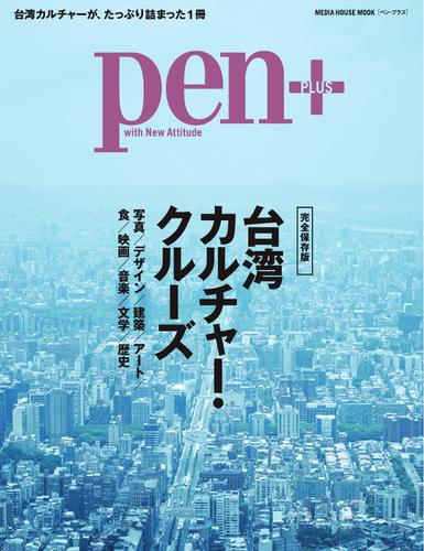 Pen+(ペンプラス) (完全保存版 台湾カルチャー・クルーズ) / CCCメディアハウス
