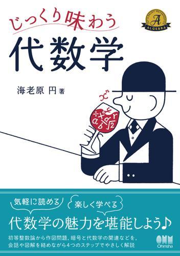 じっくり味わう代数学 / 海老原円