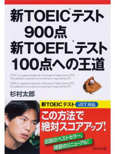 新TOEIC(R)テスト900点 新TOEFL(R)テスト100点への王道 / 杉村太郎
