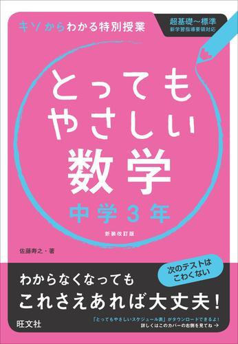 とってもやさしい数学 中学3年 改訂新装版 / 佐藤寿之