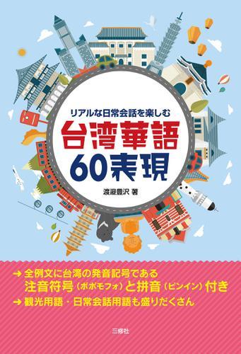 【音声DL付】リアルな日常会話を楽しむ 台湾華語60表現 / 渡邉豊沢