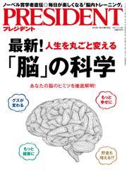 PRESIDENT(プレジデント) (2017年12.4号)