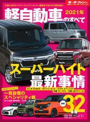 モーターファン別冊 統括シリーズ (統括シリーズ 2021年 軽自動車のすべて) / 三栄