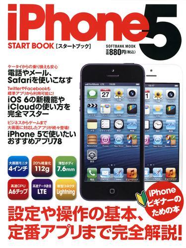 iPhone 5 スタートブック / SBクリエイティブ