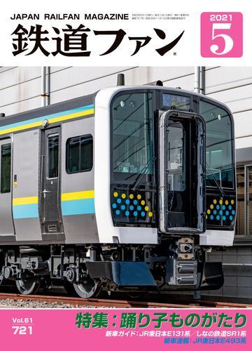 鉄道ファン2021年5月号 / 鉄道ファン編集部