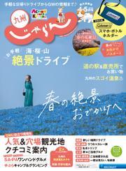 じゃらん九州 (2021年4月/5月号) / リクルート