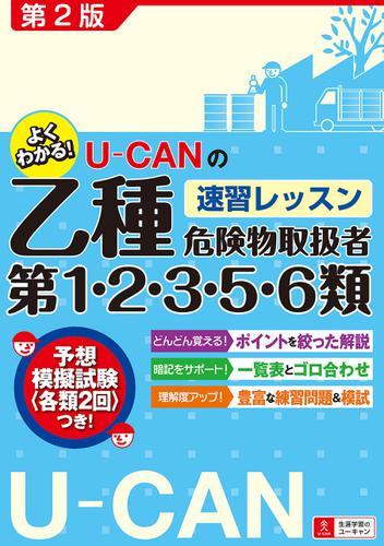 U-CANの乙種第1・2・3・5・6類危険物取扱者 速習レッスン 第2版 / ユーキャン危険物取扱者試験研究会