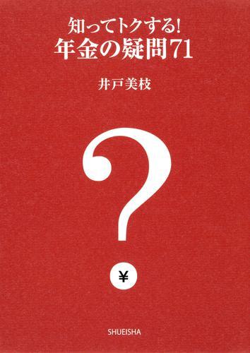知ってトクする! 年金の疑問71 / 井戸美枝