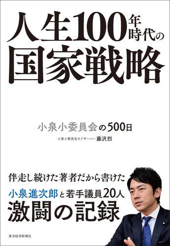 人生100年時代の国家戦略―小泉小委員会の500日 / 藤沢烈