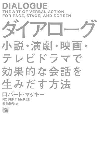 ダイアローグ / ロバート・マッキー