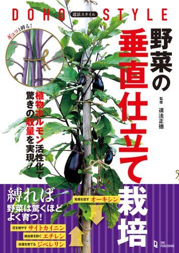 道法スタイル 野菜の垂直仕立て栽培 / 道法正徳