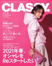 CLASSY.(クラッシィ) (2021年4月号) / 光文社