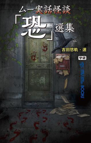 ムー実話怪談「恐」選集 / 吉田悠軌