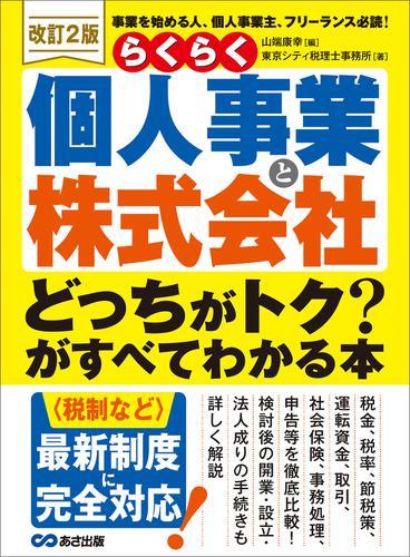 <改訂2版>らくらく個人事業と株式会社「どっちがトク?」がすべてわかる本 / 東京シティ税理士事務所