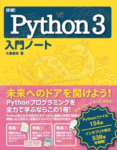 詳細!Python 3 入門ノート / 大重美幸